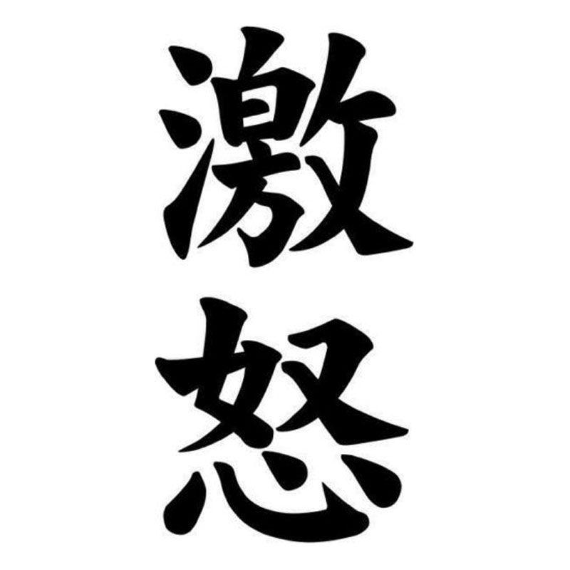 японский иероглиф ярость картинка клуб санта способен