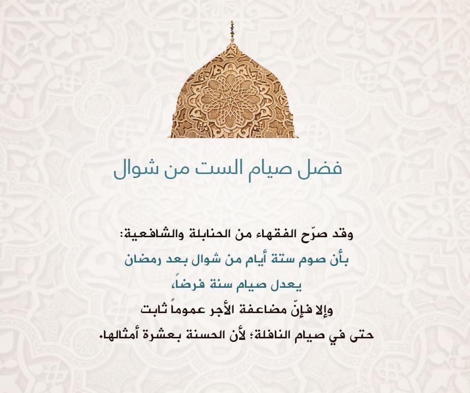 Pin Von م ع ا ف ي ح ب م ح م د ﷺ Auf رمضان كريم