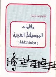 نوتة موسيقية خايف كون عشقتك وحبيتك غناء مروان محفوظ بحث Google Boarding Pass