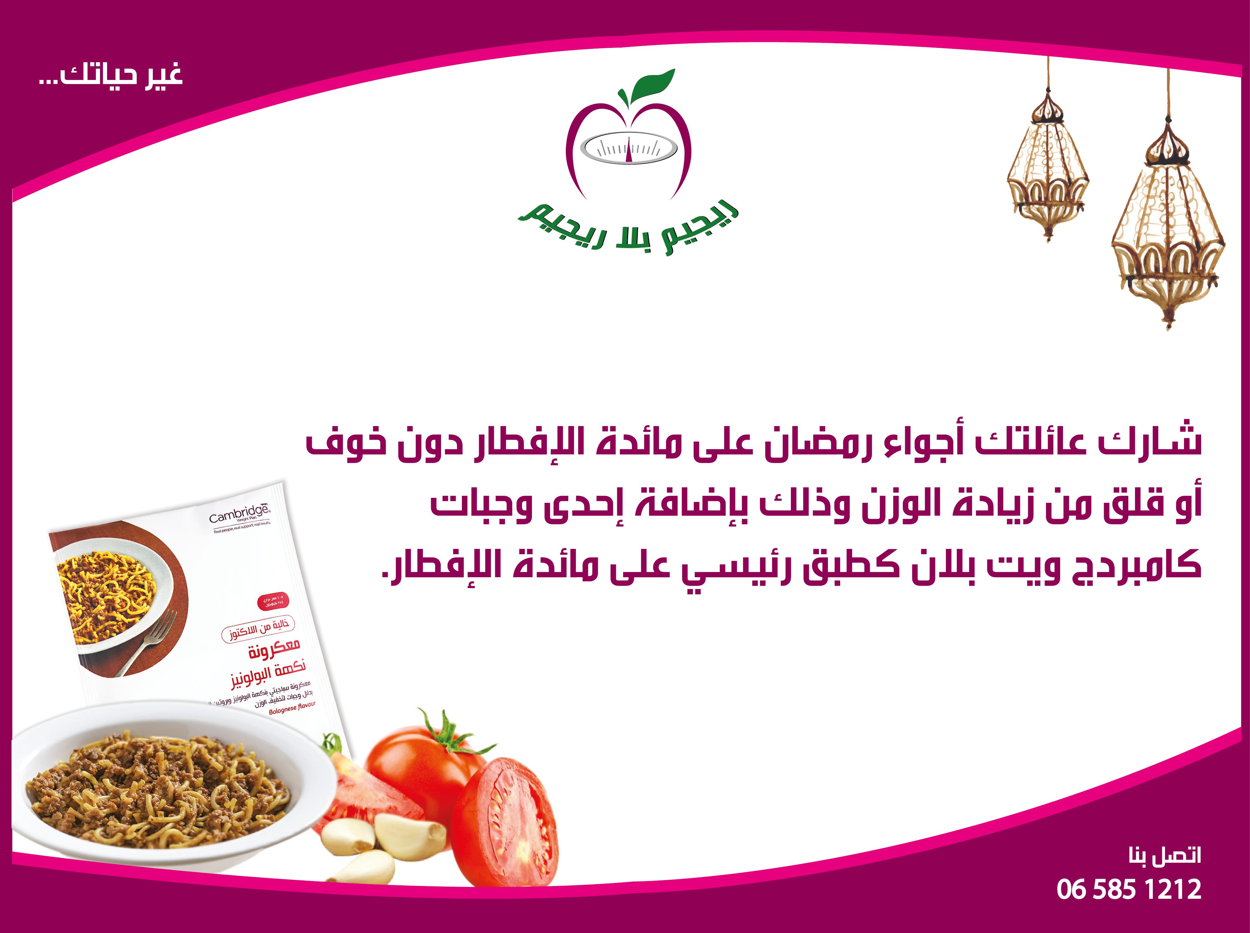 نصائح رمضانية Food Meat Beef