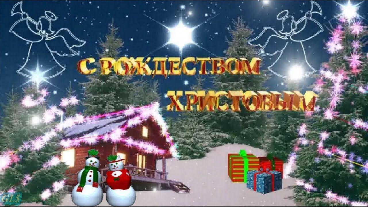 Красивое видео поздравление с рождеством христовым скачать фото 736