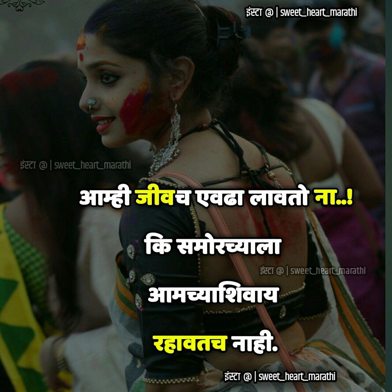 Couple Quotes Funny Marathi Love Quotes Marathi Quotes