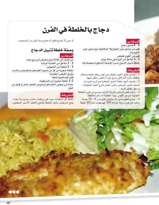 دجاج بالخلطة في الفرن Cooking Food And Drink Yummy Food