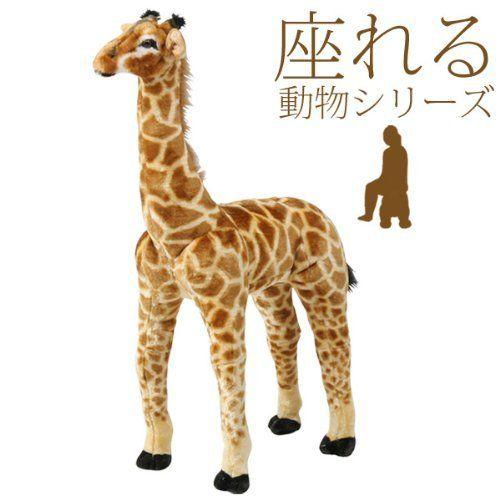 animal stuffed giraffe that sit Fuji trade