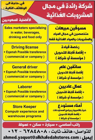 15 06 2017 Store Keeper Need Job In Ksa Visa Not There Visa Job Riyadh