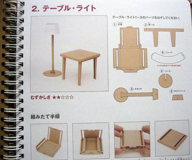 Muji Book Of Fold Up Cardboard Furniture By Feltcafe Via Flickr Cardboard Furniture Diy Cardboard Furniture Cardboard Crafts