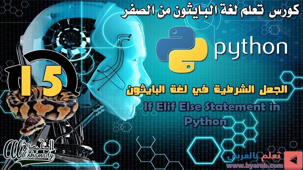 15 الجمل الشرطية في لغة البايثون If Elif Else Statement In Python Data Science Start Coding Coding