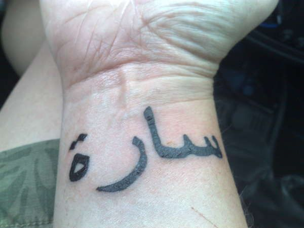 Tattoos With Arabic Names Names In Arabic Arabic Tattoo Design Tattoo Designs Tattoos