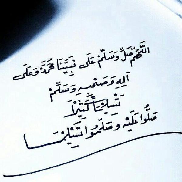للهم صل وسلم على نبينا محمد وعلى آله وصحبه أجمعين Reality Quotes Quotes Peace Be Upon Him