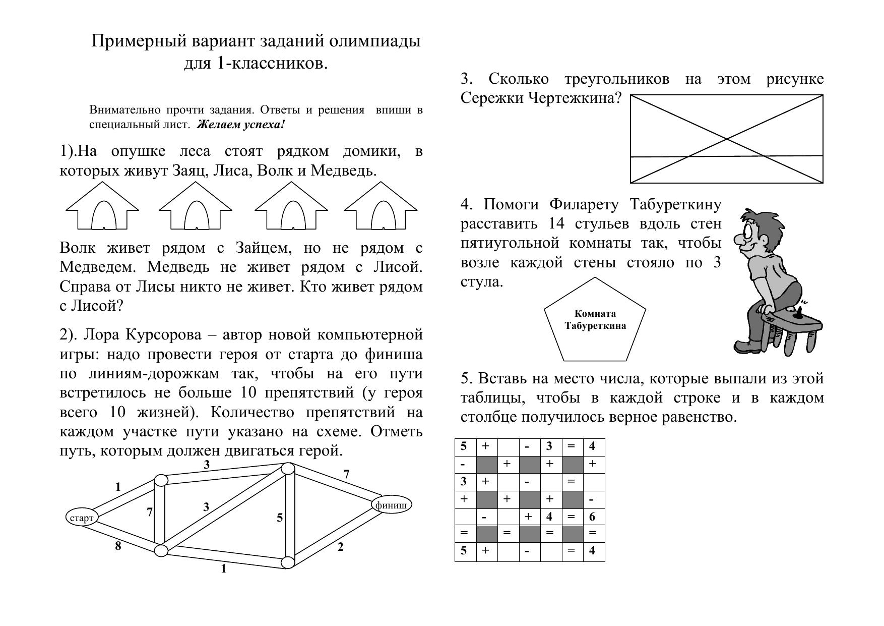 Готовые домашние задания 5 класс информатика турсн бокучава