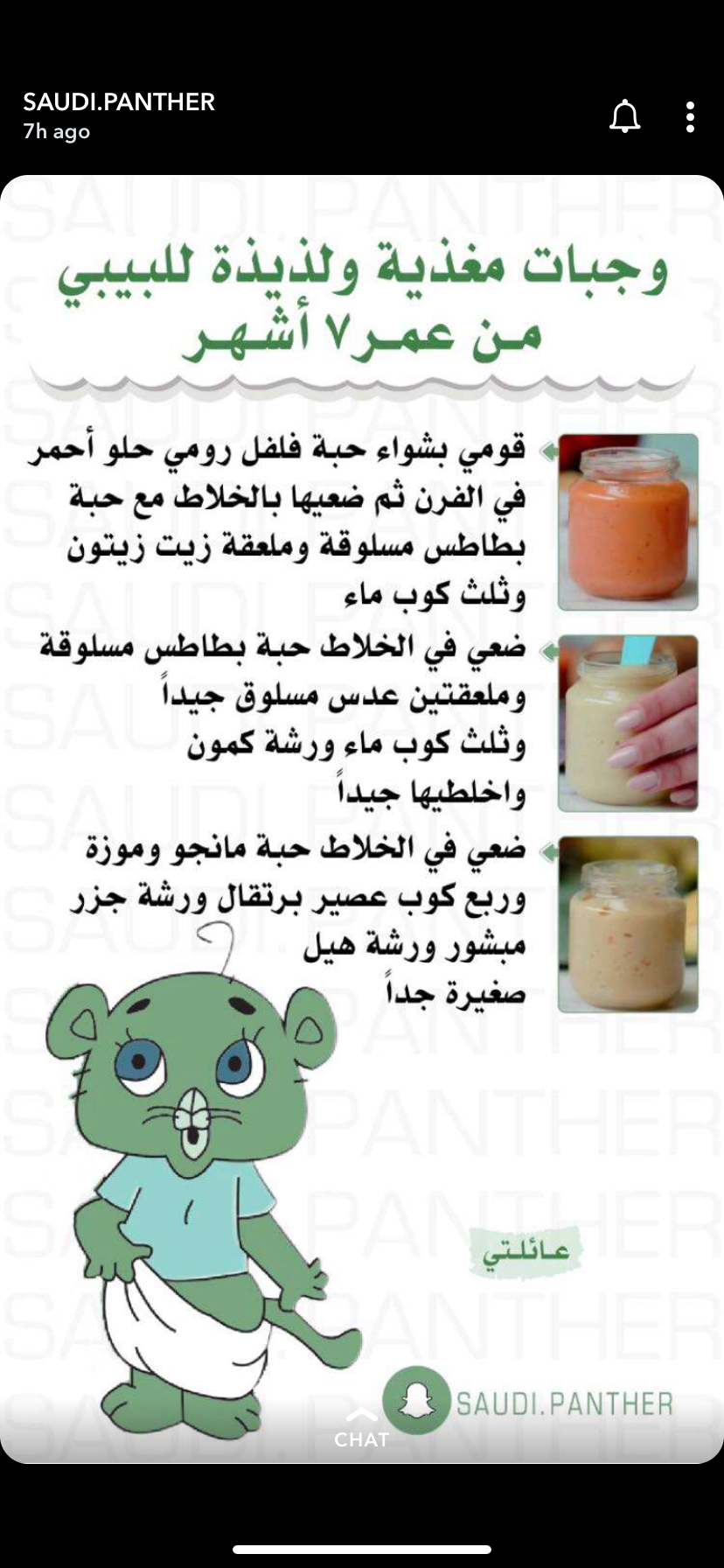 Pin By Roro Khayat On بيبي Baby Education Baby First Foods Baby Health