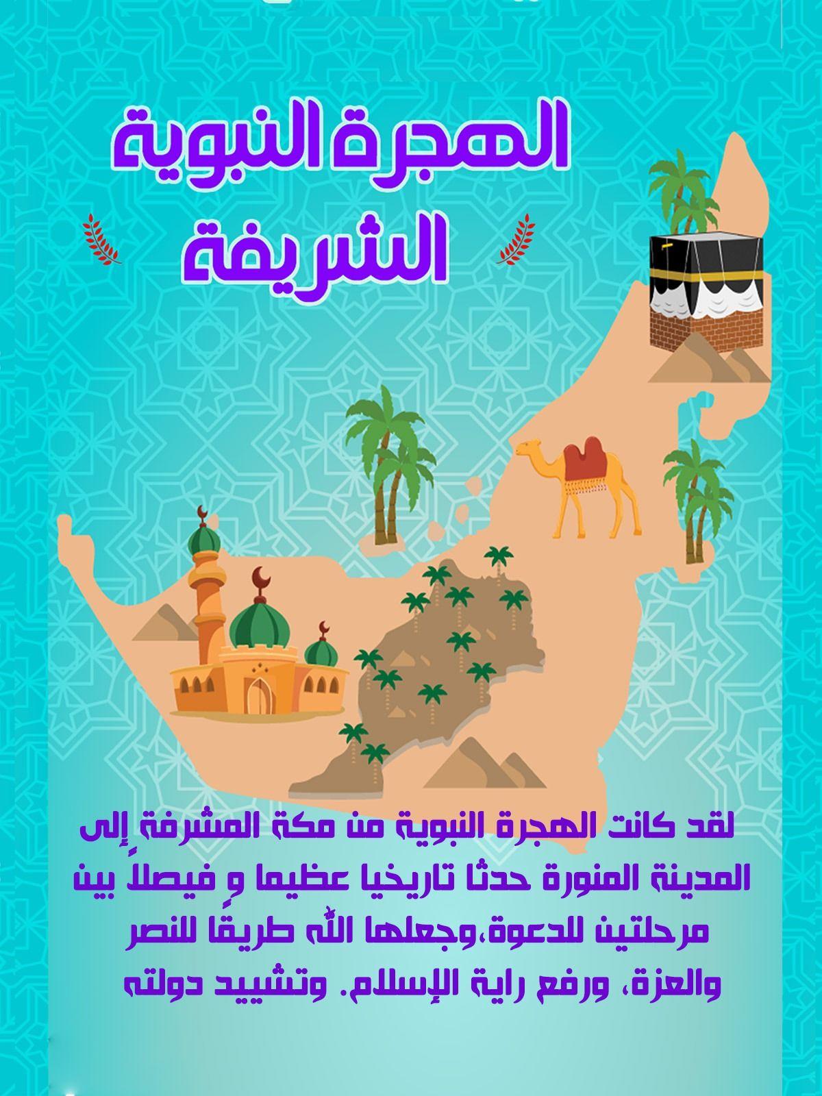 قصة الهجرة النبوية للاطفال قصة إسلامية مصورة بتطبيق قصص وحكايات بالعربي سيرة النبي محمد Islamic Kids Activities Islam For Kids Kids Planner