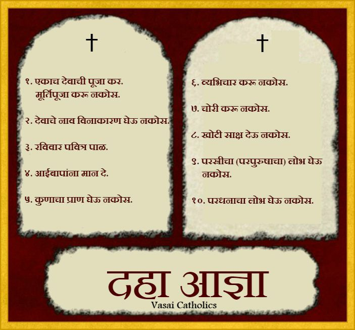 Ten Commandments In Marathi     Catholic