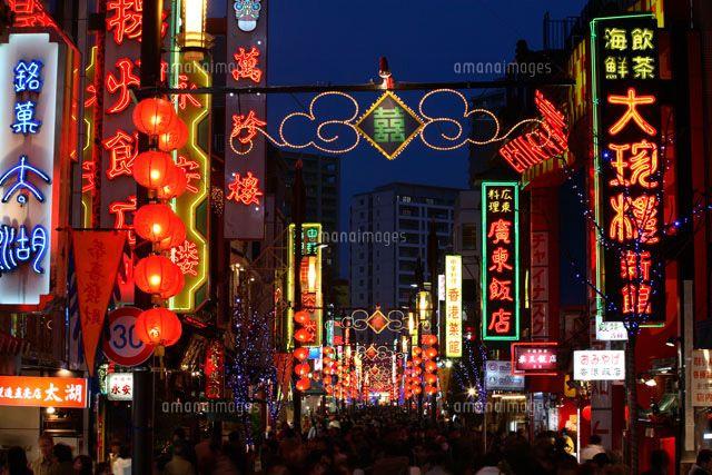 横浜中華街夜景[25610002945]の写真素材・ストックフォト。アマナイメージズでは2500万点以上の高品質な写真素材を販売。オリジナルロイヤリティフリー素材も充実。  | 街 イラスト, サイバーパンクシティ, タイポグラフィーデザイン