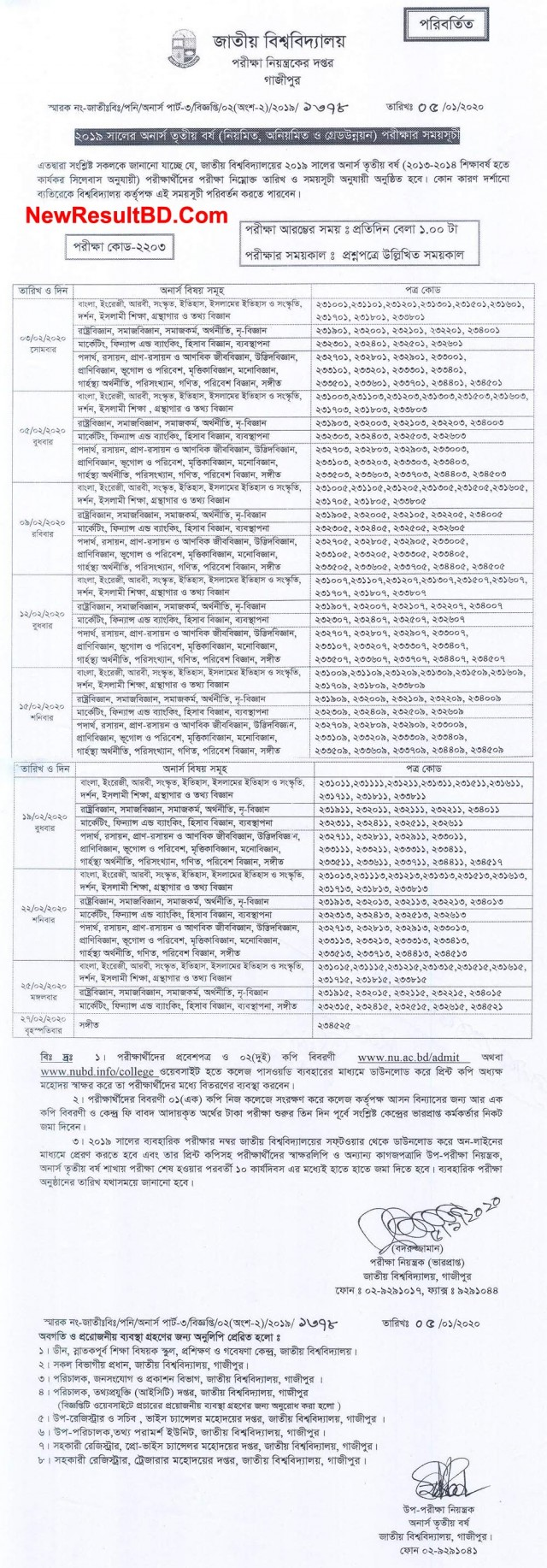 Honours 3rd Year Exam Routine 2020 (Updated) পরিবর্তিত