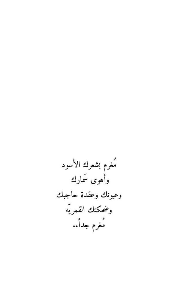Pin By Elaf On Arabic Quotes Words Quotes Talking Quotes Memories Quotes