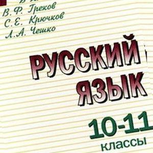 Гдз по английскому языку 5 класс верещагина и. Н афанасьева о. В.
