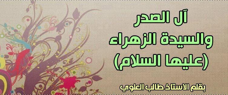 آل الصدر والسيدة الزهراء عليها السلام Blog Posts Blog Calligraphy