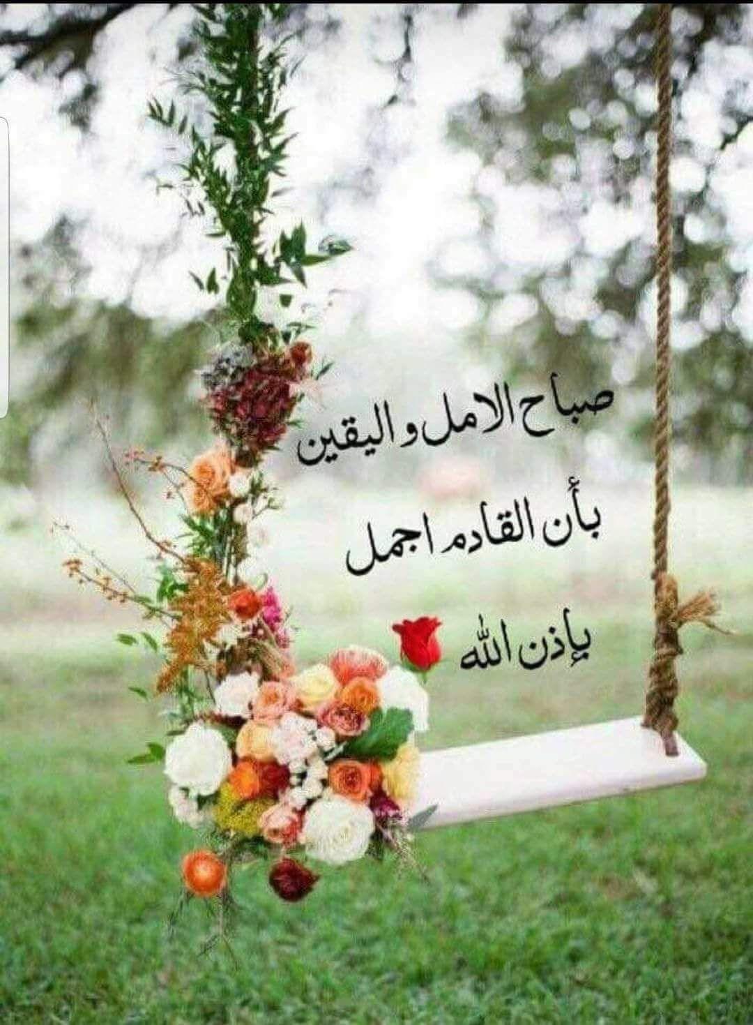 صباح الخيرات Good Morning Beautiful Beautiful Morning Black Engagement Ring