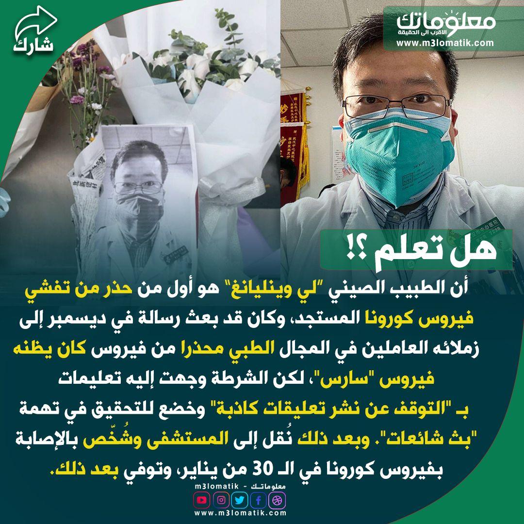 أن الطبيب الصيني لي وينليانغ هو أول من حذر من تفشي فيروس كورونا Memes Ecard Meme Ecards