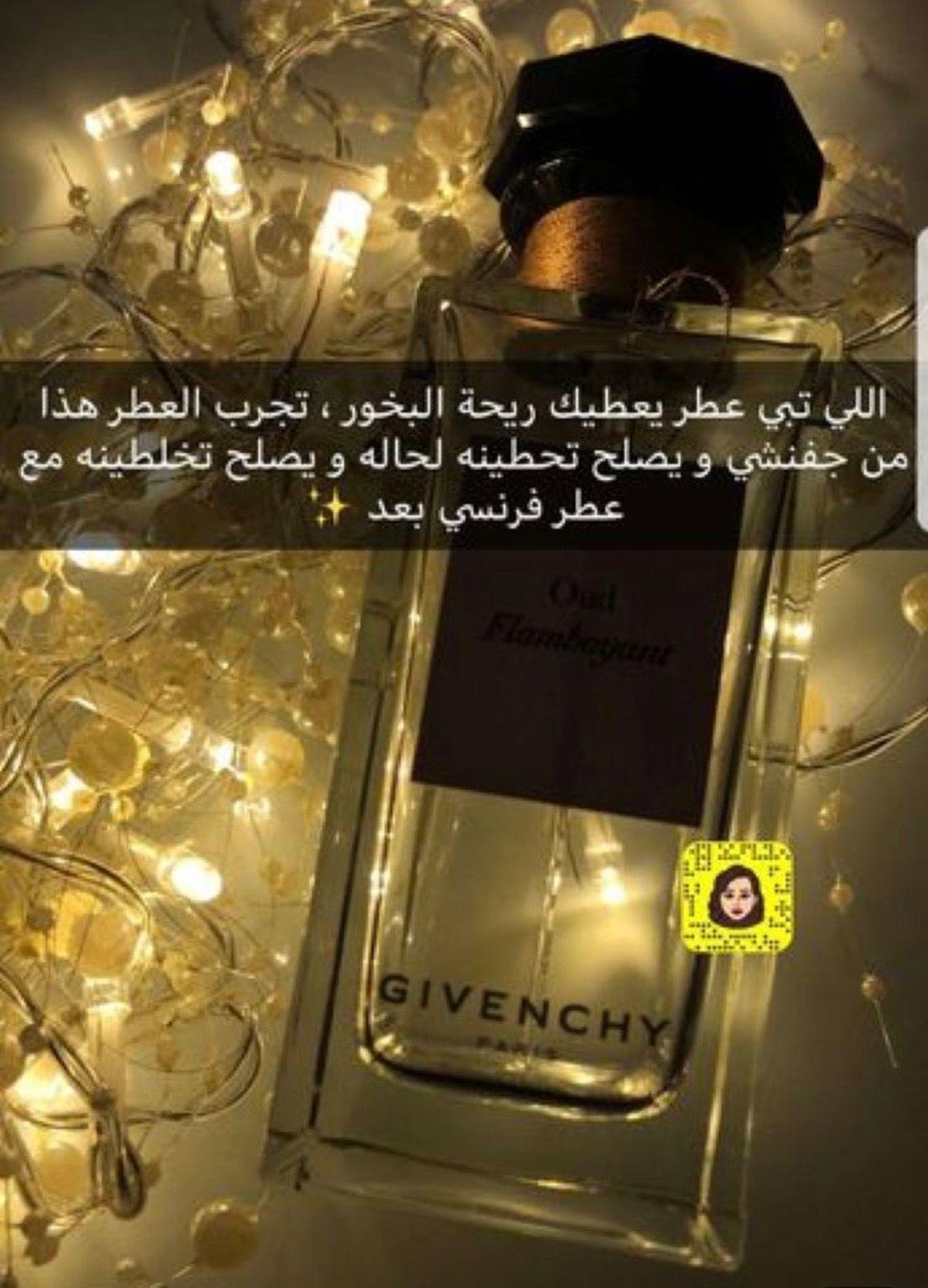 Pin By Eman Abbas On عطور فرنسية Fragrances Perfume Perfume Fragrance