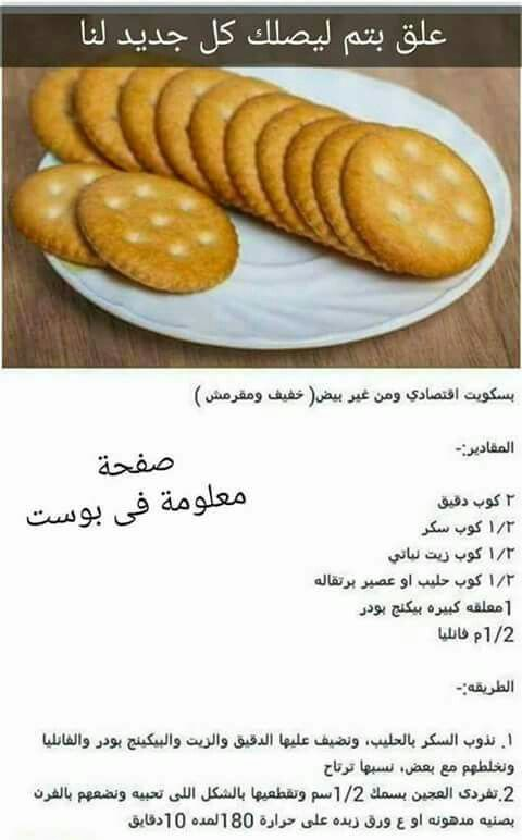 Pin By Yasmina Anis On Cooking Yummy Food Dessert Cooking Recipes Desserts Cookout Food