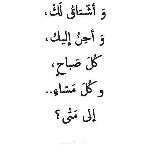 الى متى Love Words Arabic Love Quotes Be Yourself Quotes