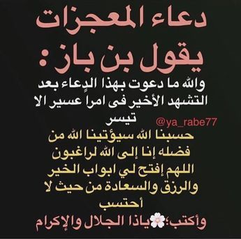 Pin By Hana Izaat On Djellaba Quran Quotes Inspirational Islamic Phrases Muslim Quotes