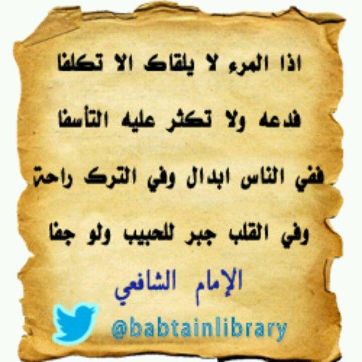 من حكم أشعار الامام الشافعي Arabic Quotes Poems Arabic