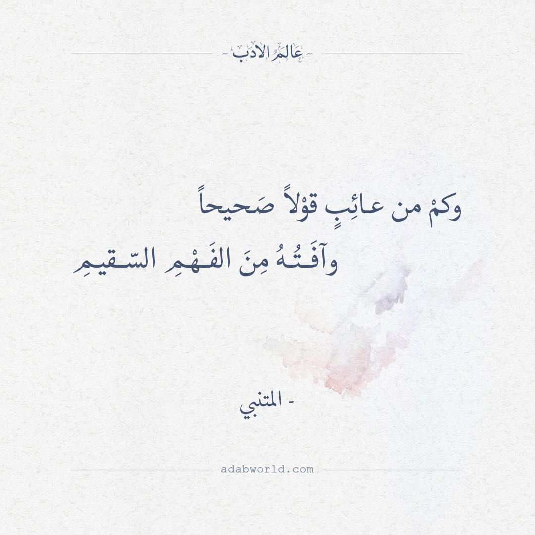 وكم من عائب قولا صحيحا المتنبي عالم الأدب Good Life Quotes Words Quotes Islamic Quotes