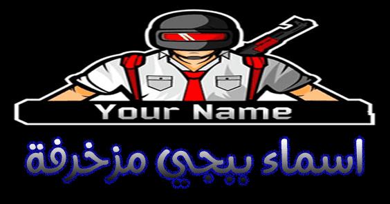 احدث اسماء مستعارة ببجي Pubg مزخرفة عربي وإنجليزي للأولاد والبنات Darth Vader Darth Character