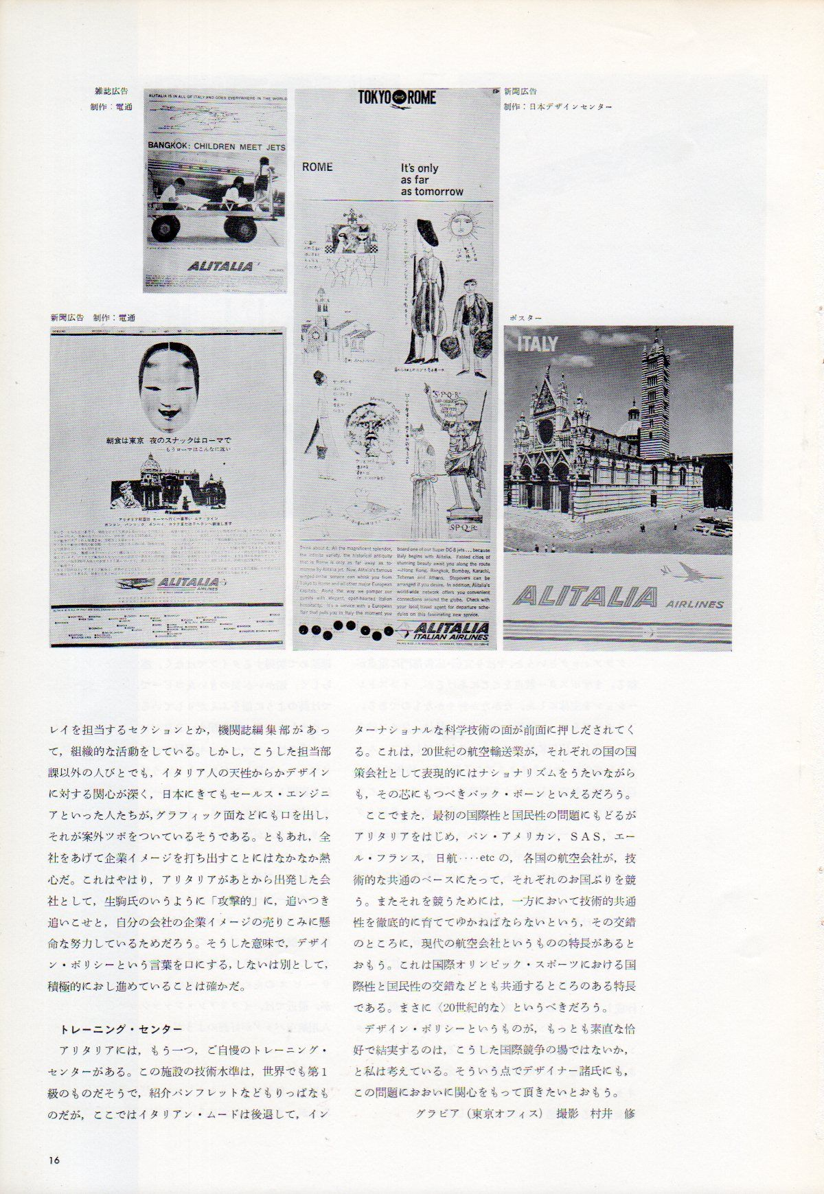 Design Magazine No.53, November 1963, P16