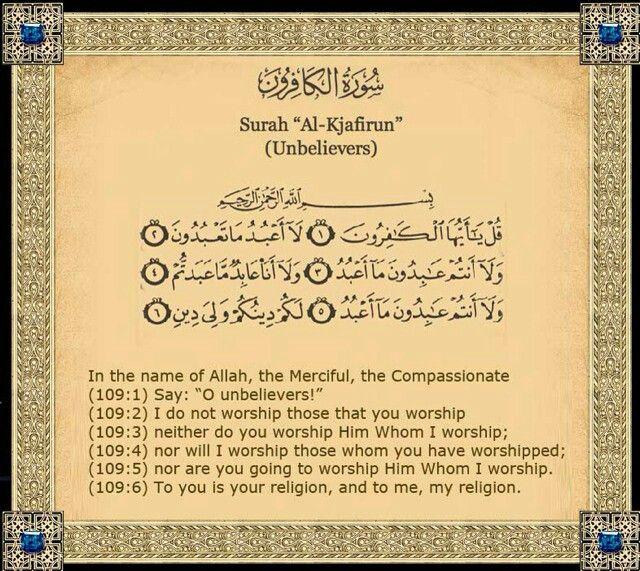 One Of My Favourite Surahs In The Quran Al Kafirun سورة