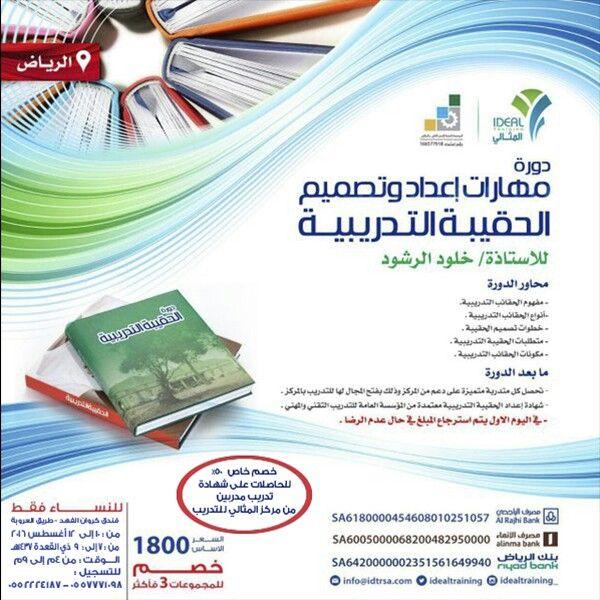 دورات تدريب تطوير مدربين السعودية الرياض طلبات تنميه مهارات اعلان إعلانات تعليم فنون دبي قيادة تغيير سياحه مغام White Out Tape Office Supplies