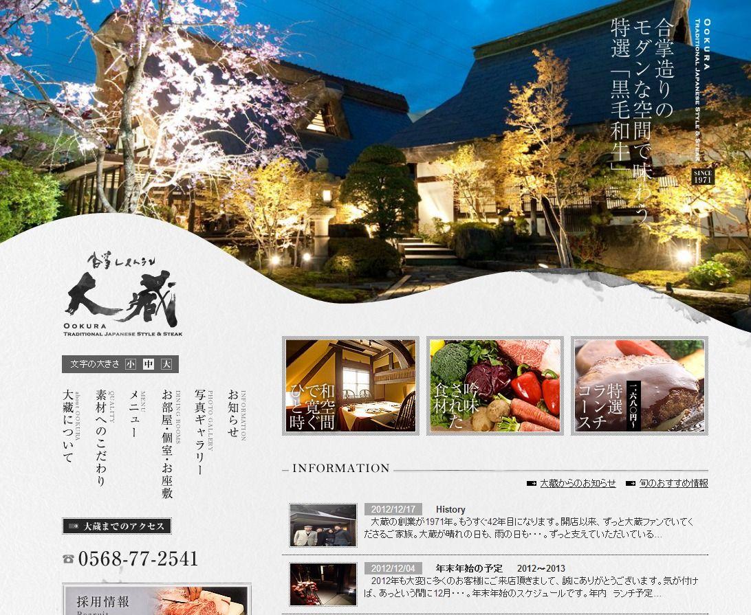 愛知県 小牧市 ステーキ ハンバーグ 合掌レストラン 大蔵 ウェブデザインのレイアウト ウェブデザイン Webデザイン