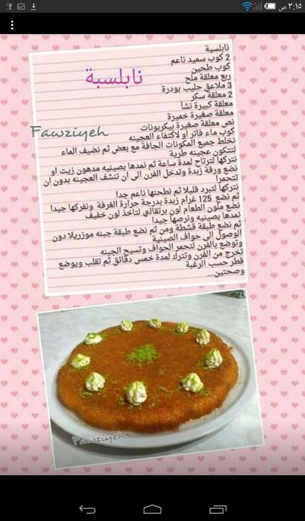 كنافة نابلسية بالسميد Arabic Food Arabian Food Food