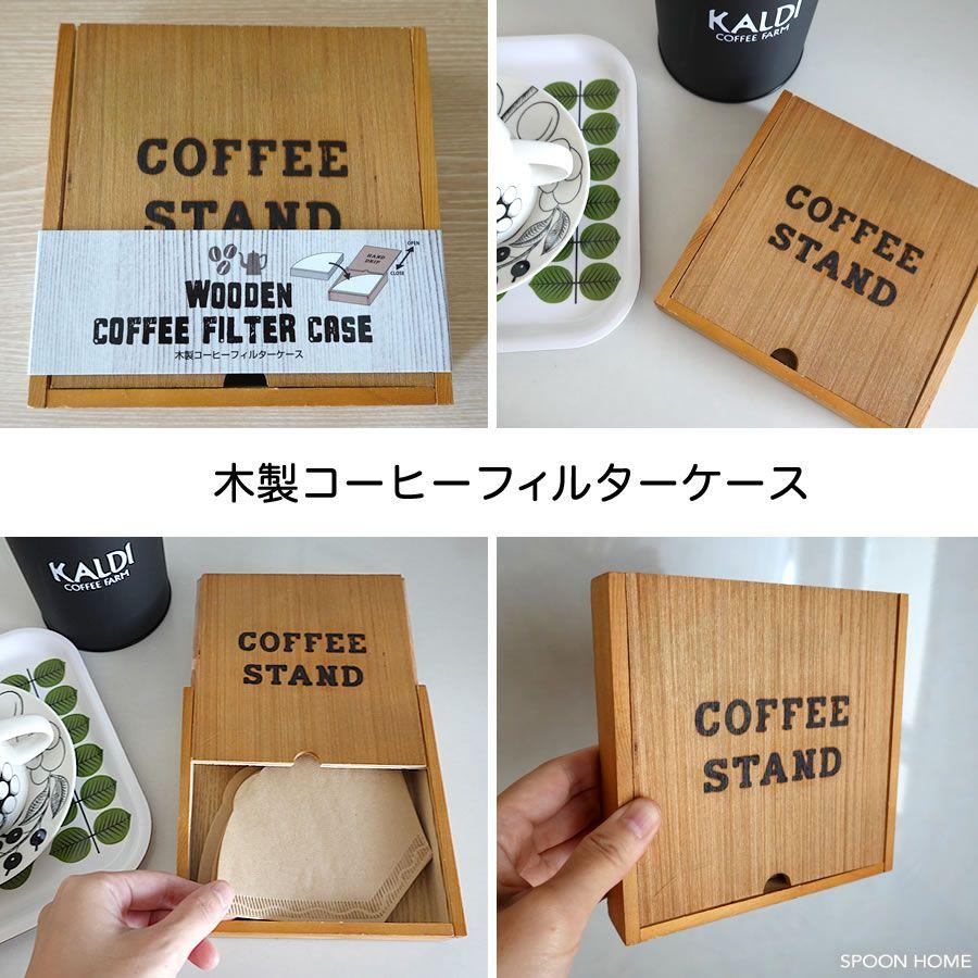 コーヒーフィルター専用の収納ケースです 薄型で持ちやすく 省