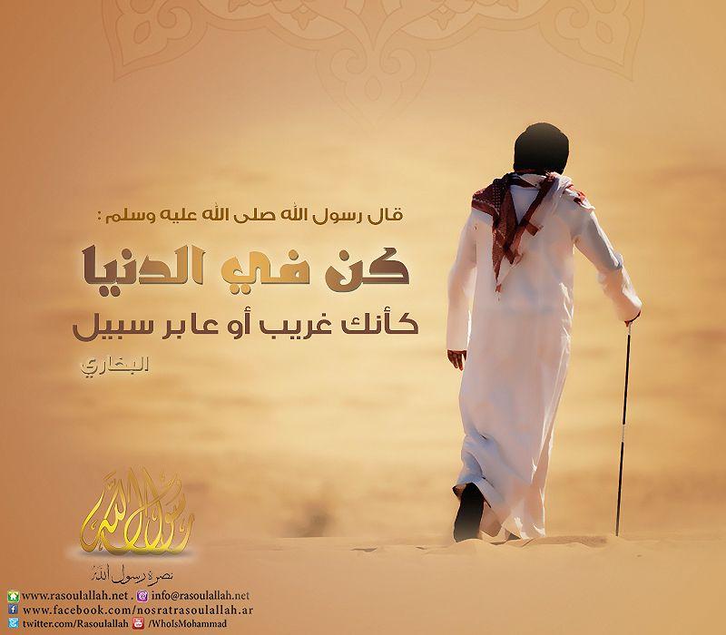 موقع نصرة محمد رسول الله Poster Twitter Com Islam