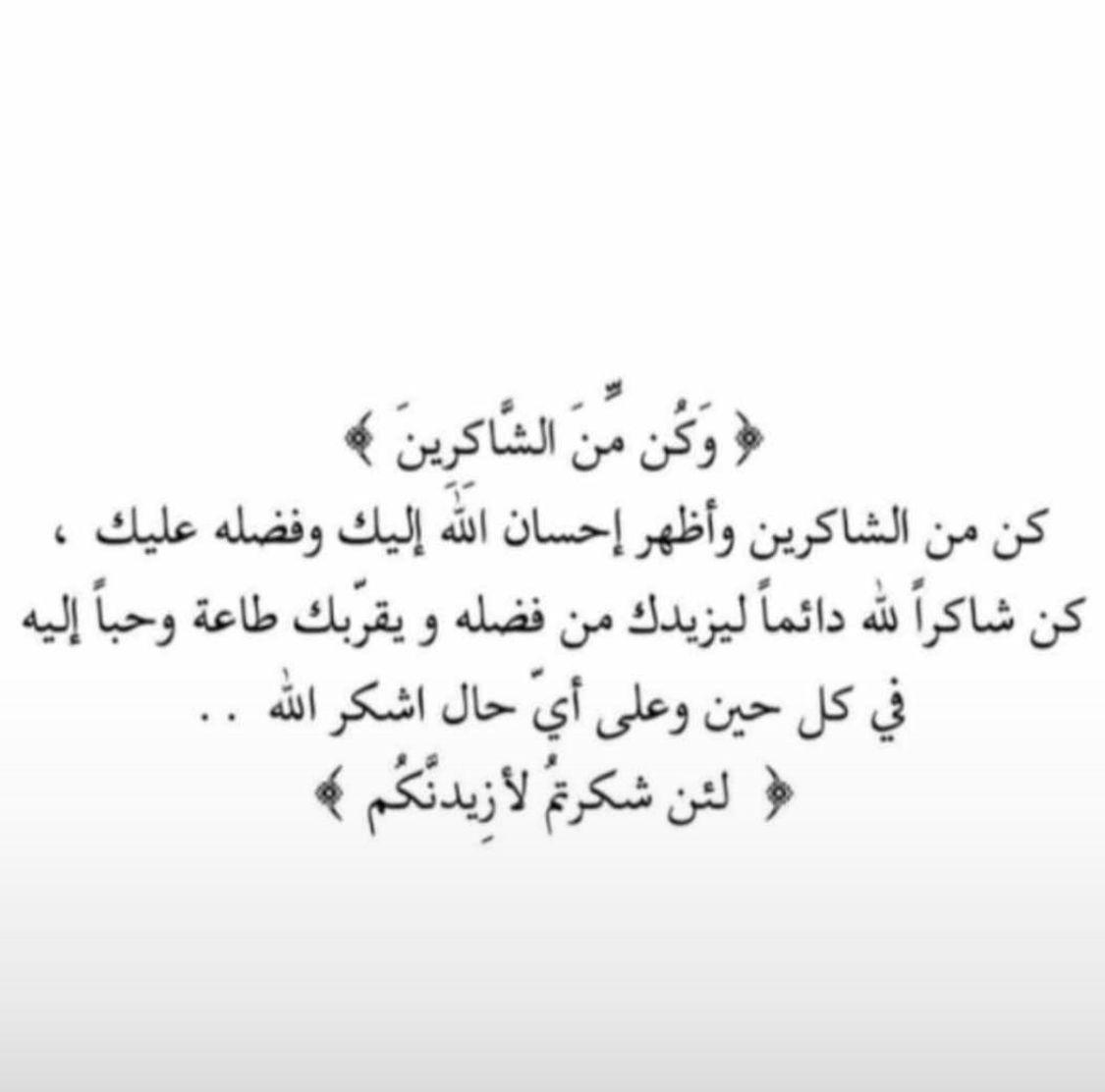 كن من الشاكرين Calligraphy Arabic Calligraphy Arabic