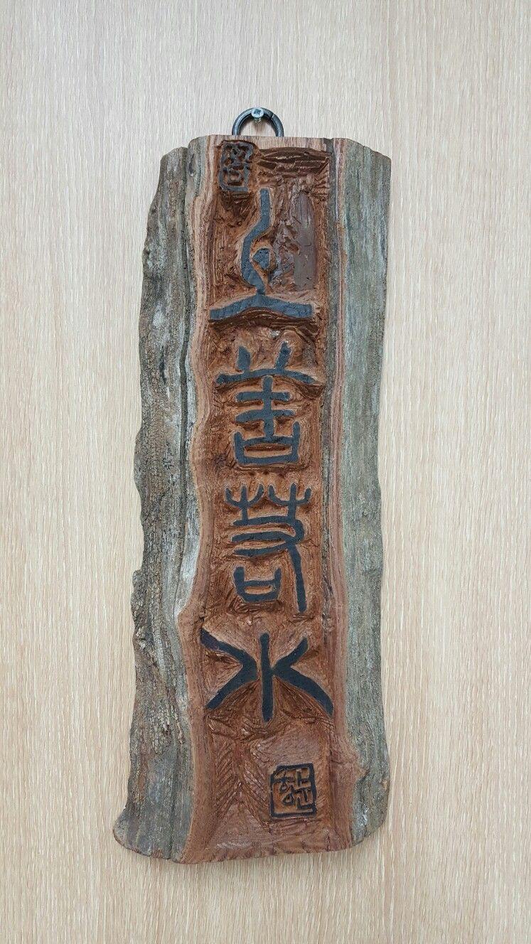 참죽나무에 양각  상선약수