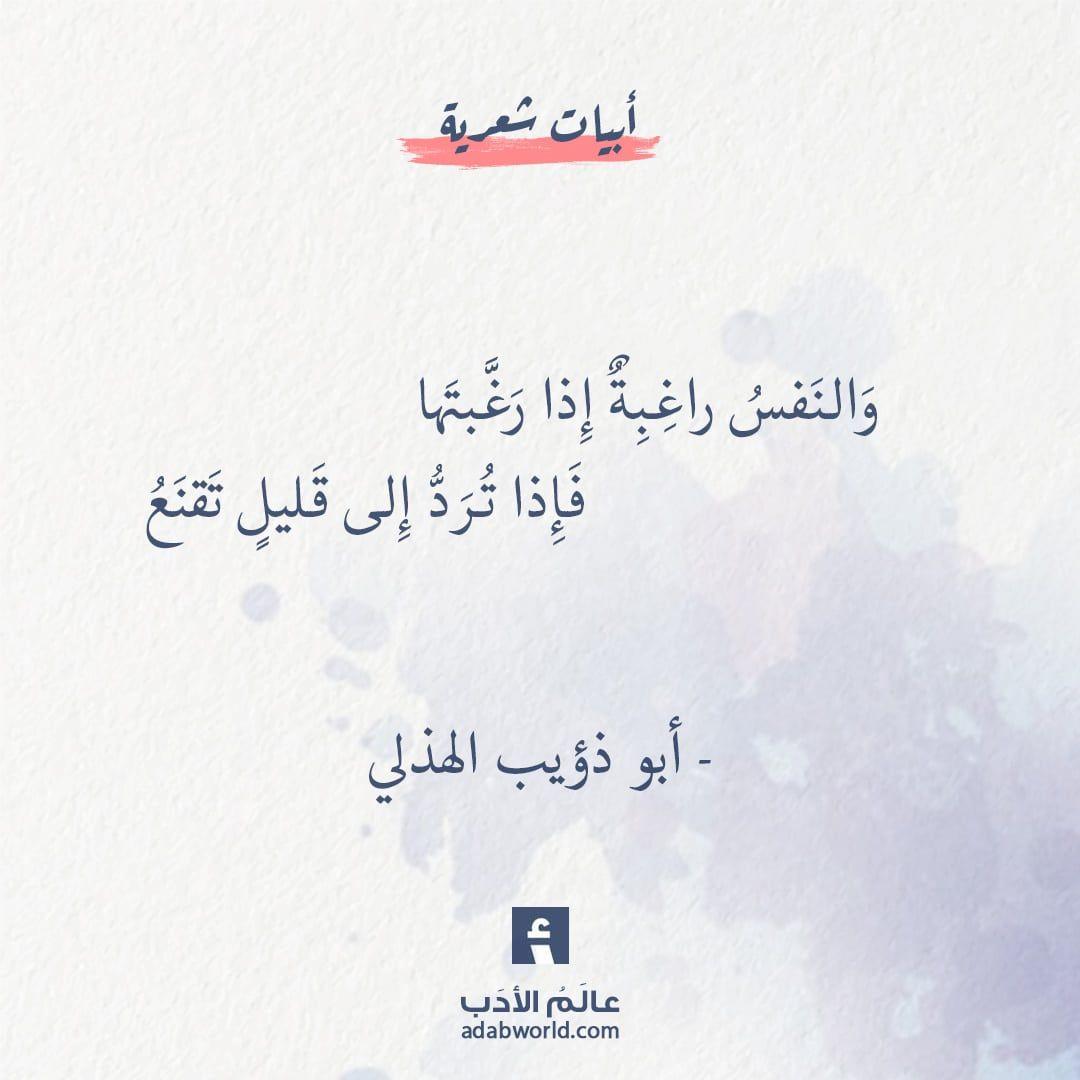 أبو ذؤيب الهذلي من اجمل ما قال العرب عالم الأدب Calligraphy Quotes Love Wisdom Quotes Life Cool Words