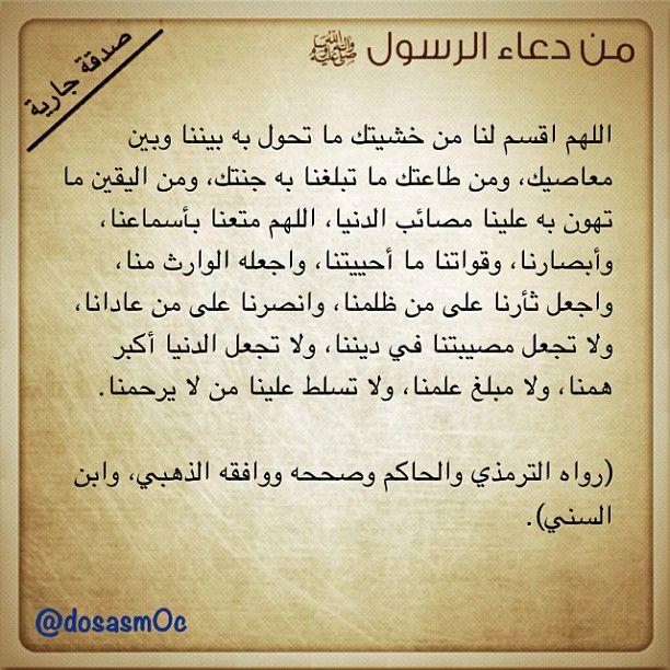 All Sizes اللهم اقسم لنا من خشيتك ما تحول به بيننا وبين معاصيك ومن طاعتك ما تبلغنا به جنتك ومن اليقين ما تهون به علينا مصا Quran Quotes Words Quotes Quotes