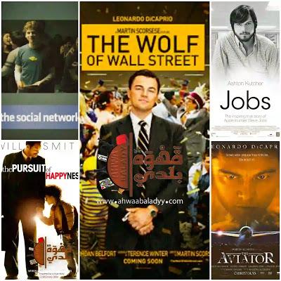 افلام عن النجاح تحميل ومشاهدة اقوي افلام عن النجاح 2020 Wolf Of Wall Street Leonardo Dicaprio Belfort