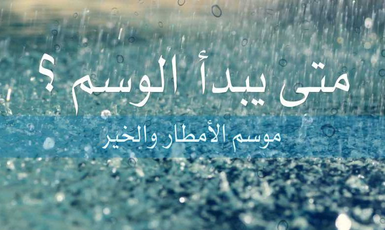 متى دخول الوسم ١٤٤٢ Arabic Calligraphy Calligraphy