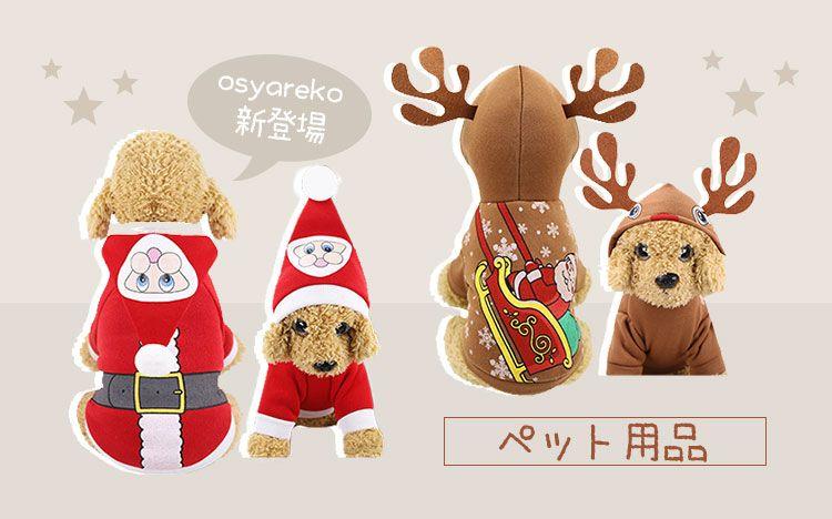 Dyx Osyareko 新登場 ペット用品 Christmas Ornaments Novelty Christmas Holiday Decor