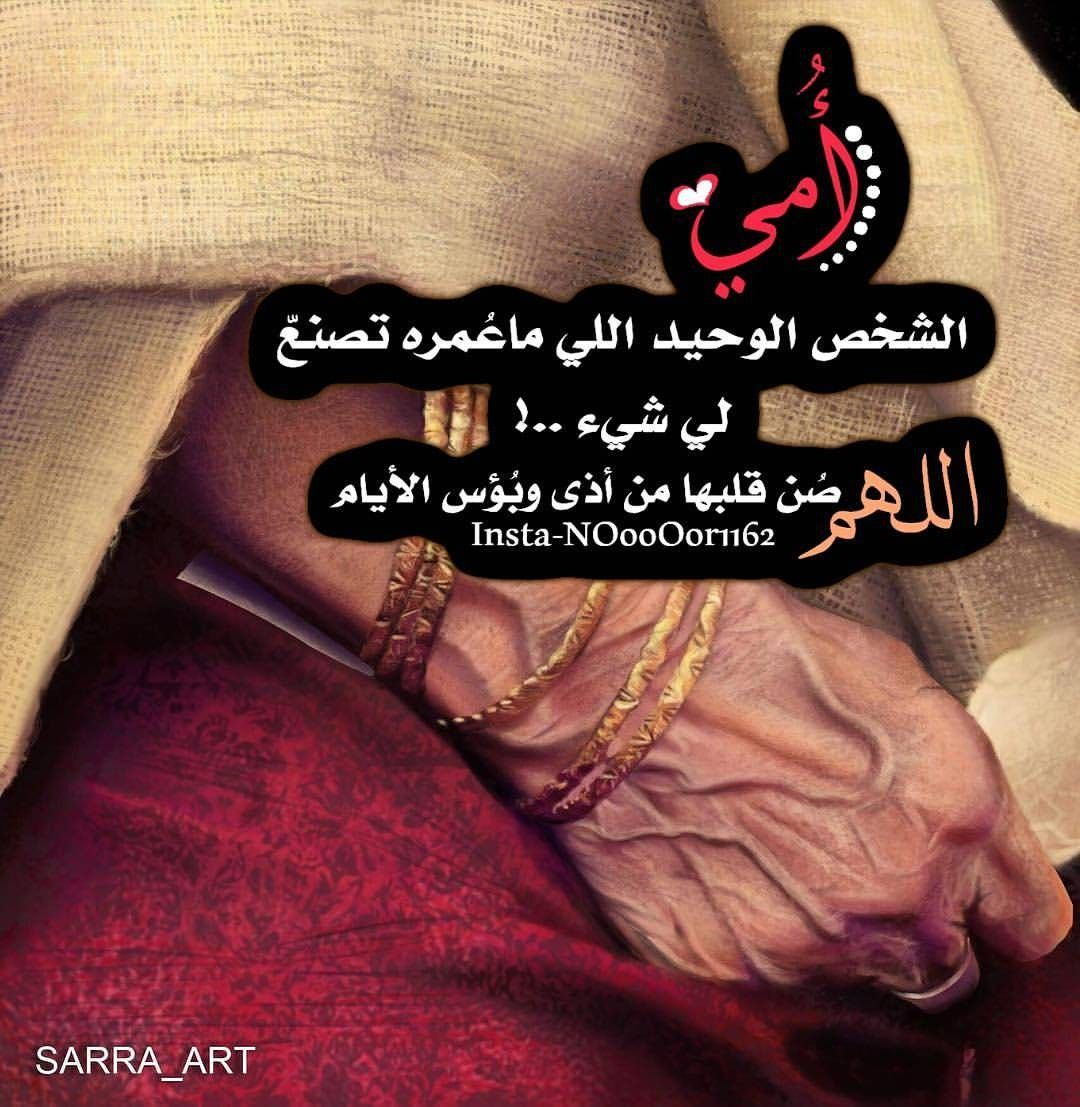 Pin By الجمال نور في القلب On عائلتي Love Words Islam Quran Sarra Art