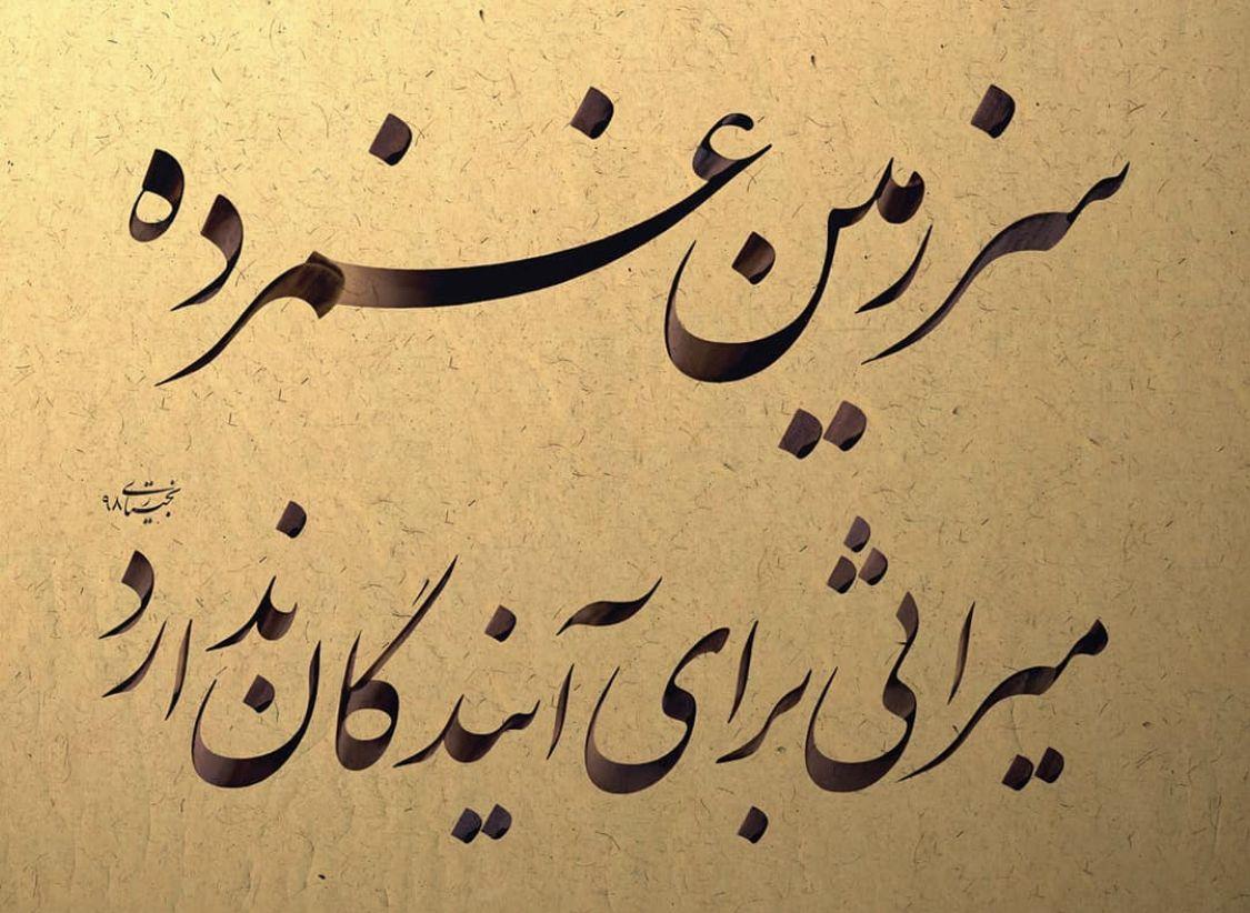 جوادبختیاری نستعلیق Persian Calligraphy Art Persian Calligraphy Calligraphy