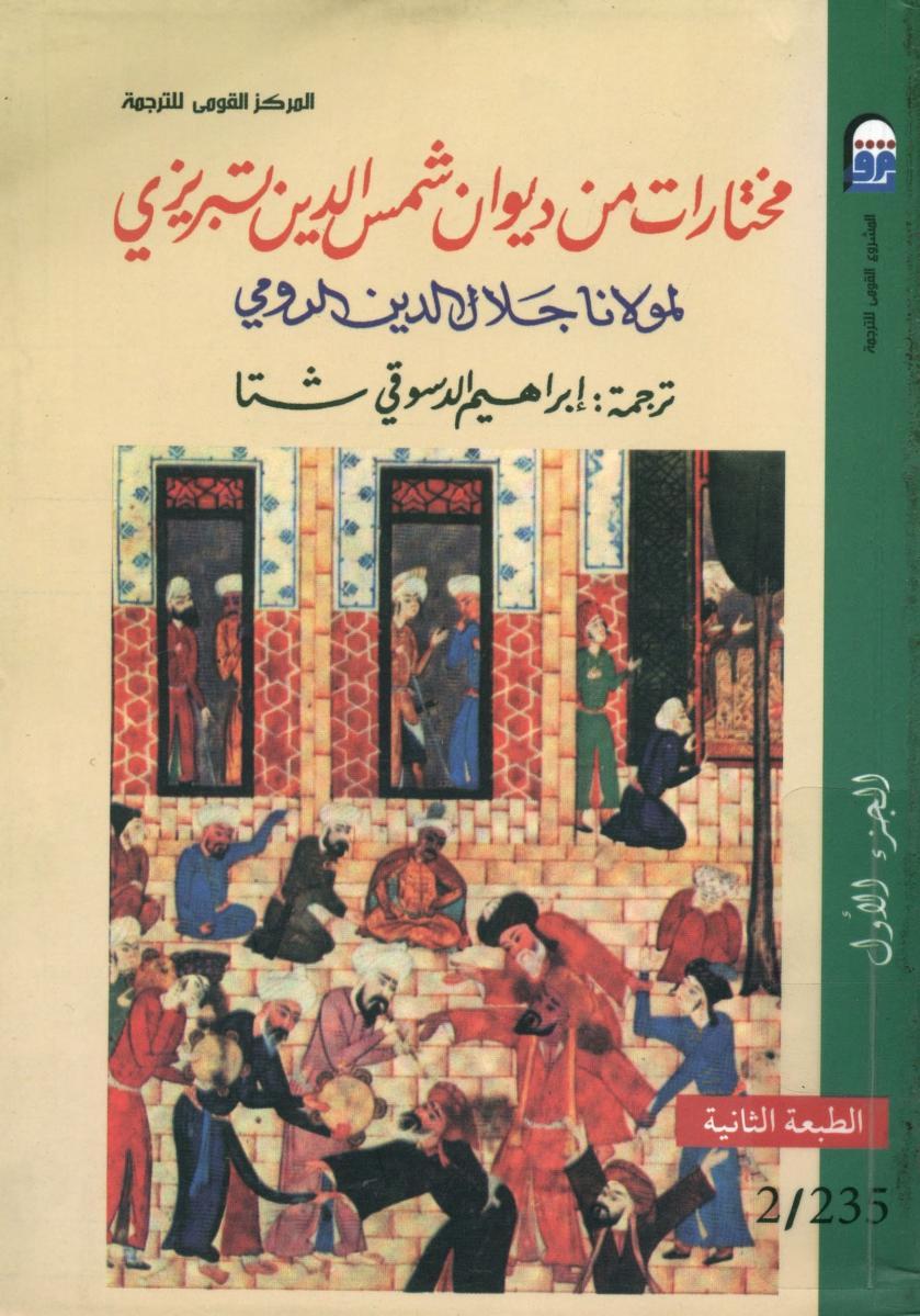 مختارات من ديوان شمس الدين التبريزي لمولانا جلال الدين الرومي Recipe Book Covers Books Pdf Books