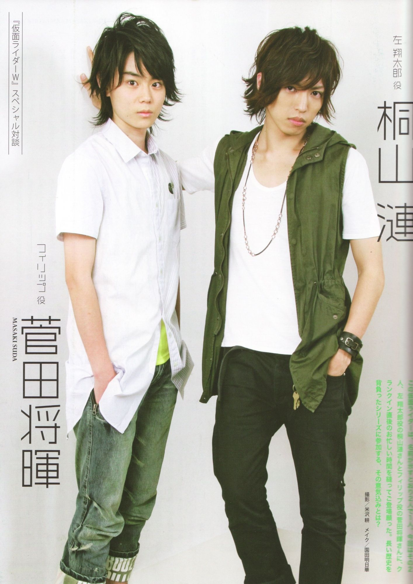 MASAKI SUDA & KIRIYAMA RENN VERY CUTE 2GETHER | Super ...