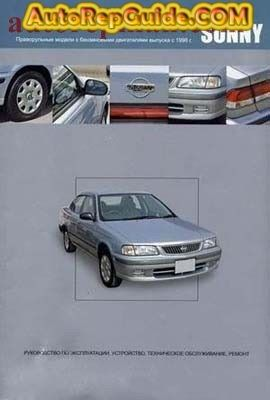 download free nissan sunny 1998 repair manual image by rh pinterest com Users Toyota Vios Vios Toyota Indonesia